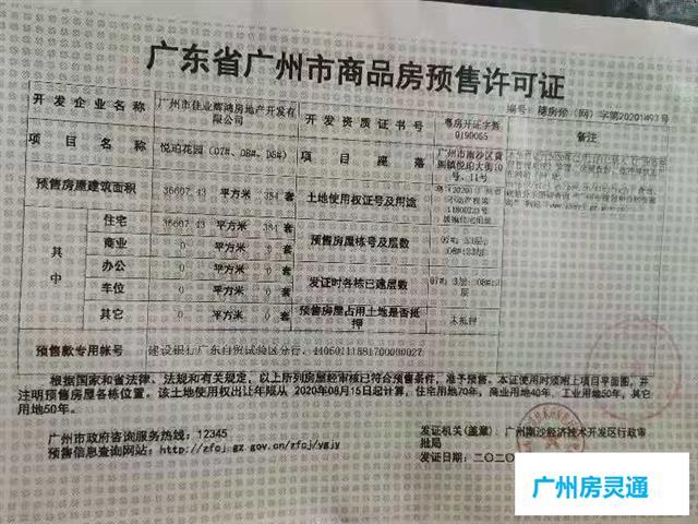 佳兆业凤鸣山预售许可证