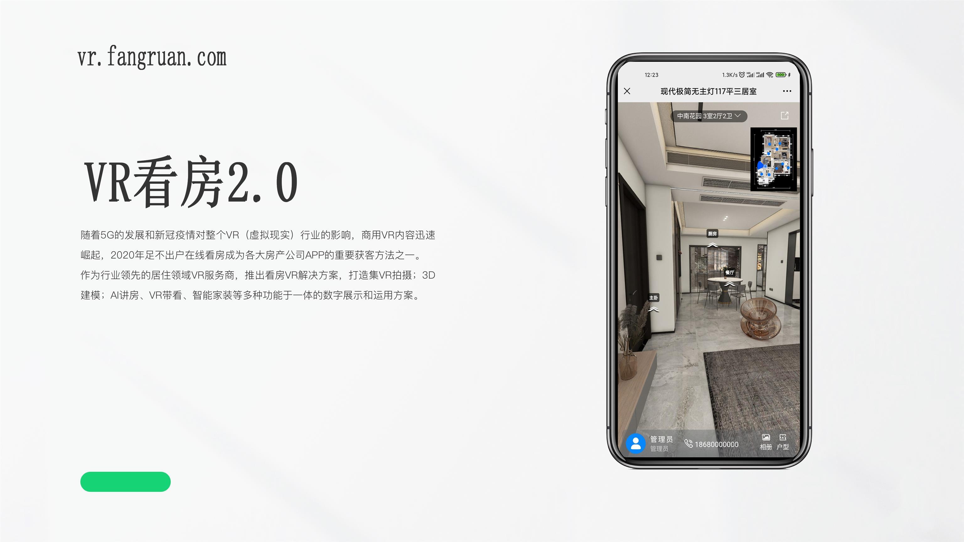VR看房2.0【全景看房】