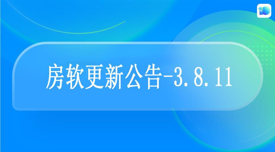 房软3.8.11更新公告